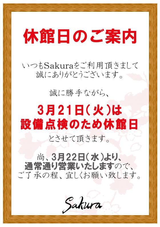 2017・3月休館日のお知らせ