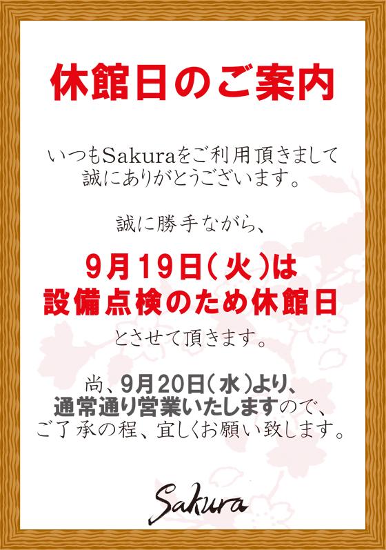 2017・9月休館日のお知らせ